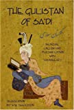 The Gulistan (Rose Garden) of Sadi: Bilingual English and Persian Edition with Vocabulary
