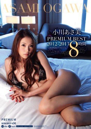 小川あさ美PREMIUM BEST 2012-2013 8時間 プレミアム [DVD]