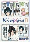 Kiss×sis(11) (KCデラックス)