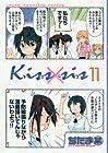 Kiss×sis 第11巻 2013年02月06日発売