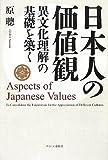 日本人の価値観―異文化理解の基礎を築く