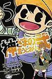 神さまの言うとおり弐(5) (少年マガジンコミックス)