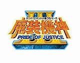 PlayStation 3 スーパーロボット大戦OGサーガ 魔装機神III PRIDE OF JUSTICE (初回封入特典 TVアニメ「スーパーロボット大戦OG ジ・インスペクター」版「ヴァルシオーネ」が使用可能になるプロダクトコード 同梱)