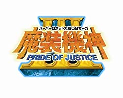 スーパーロボット大戦OGサーガ 魔装機神III PRIDE OF JUSTICE (初回封入特典 TVアニメ「スーパーロボット大戦OG ジ・インスペクター」版「ヴァルシオーネ」が使用可能になるプロダクトコード 同梱)