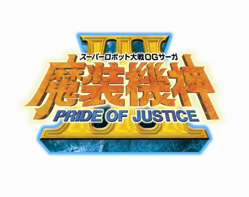 スーパーロボット大戦OGサーガ 魔装機神III PRIDE OF JUSTICE