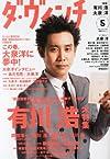 ダ・ヴィンチ 2013年 05月号 [雑誌]