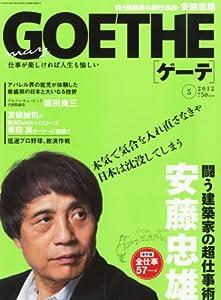 GOETHE (ゲーテ) 2012年 05月号 [雑誌]