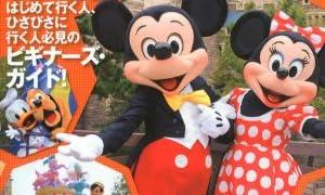 東京ディズニーランド おまかせガイド 2012-2013 (Disney in Pocket)