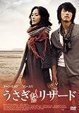 うさぎとリザード [DVD]