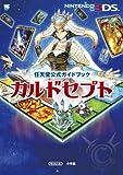 カルドセプト: 任天堂公式ガイドブック (ワンダーライフスペシャル)