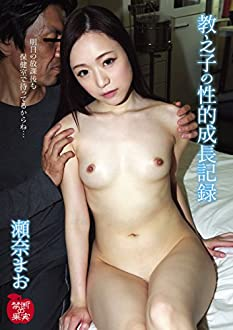 教え子の性的成長記録 瀬奈まお 禁断の果実/妄想族 [DVD]