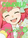 CG WORLD (シージー ワールド) 2013年 03月号 [雑誌]