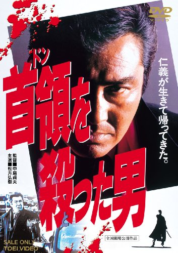 首領を殺った男 [DVD]