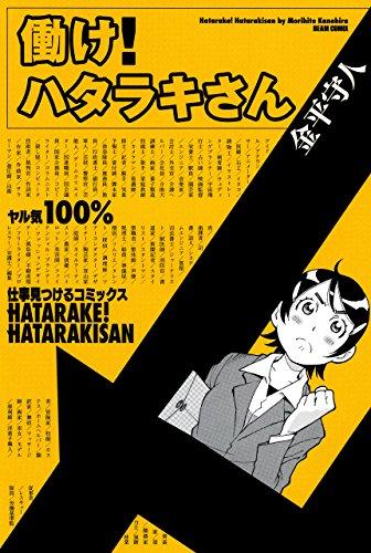 働け! ハタラキさん<働け! ハタラキさん> (ビームコミックス)