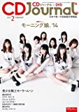CDJournal2014年 2月号 (CDジャーナル)