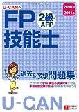 '10~'11年版U-CANのFP技能士2級・AFP過去&予想問題集