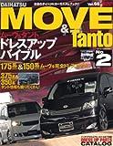 Daihatsu Move and Tanto No 2 (NEWS mook RV dress up Guide Series Vol  66) (2008) ISBN: 4891075597 [Japanese Import]