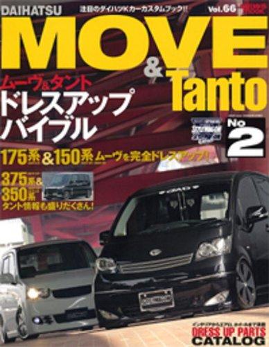 ダイハツ・ムーヴ&タント No.2 (NEWS mook RVドレスアップガイドシリーズ Vol. 66)