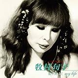 振り向いて MY LIFE / 牧村旬子 (CD - 2008)
