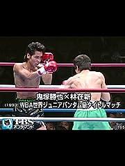 鬼塚勝也×林在新(1993) WBA世界ジュニアバンタム級タイトルマッチ