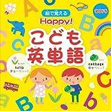 Happy!こども英単語 2013カレンダー