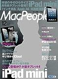 Mac People (マックピープル) 2012年 12月号