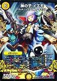 デュエルマスターズ 神の子 イズモ/革命 超ブラック・ボックス・パック (DMX22)/ シングルカード