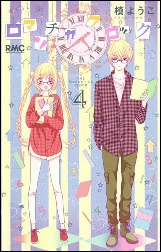ロマンチカ クロック 4  りぼんマスコットコミックス)