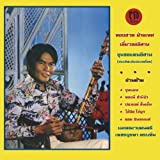 Diew Sor Isan : The North East Thai Violin of Thonghuad [Analog LP]