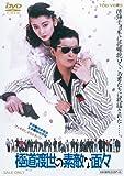 極道(やくざ)渡世の素敵な面々[DVD]
