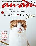 anan (アンアン) 2016年 2月17日号 No.1991 [雑誌]