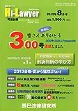 月刊 Hi Lawyer (ハイローヤー) 2012年 08月号 [雑誌]