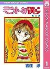ミントな僕ら 1 (りぼんマスコットコミックスDIGITAL)