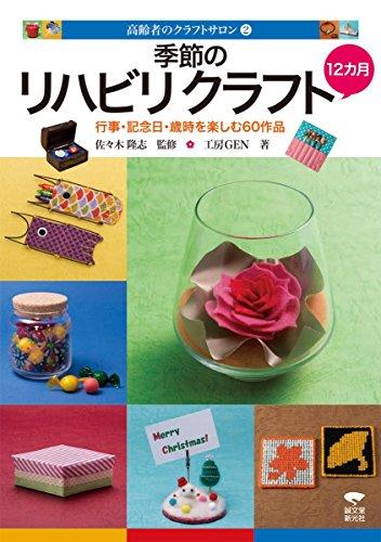 季節のリハビリクラフト12カ月: 行事・記念日・歳時を楽しむ60作品 (高齢者のクラフトサロン)