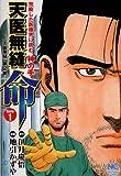 天医無縫 命 1 (ニチブンコミックス)