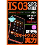 IS03 SUPER GUIDE