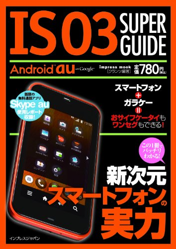 IS03 SUPER GUIDE (インプレスムック) [単行本(ソフトカバー)] / クランツ (著); インプレスジャパン (刊)