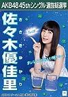 佐々木優佳里 公式生写真 AKB48 翼はいらない 劇場盤特典