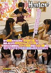 皆で宿題をするはずの「お泊まり会」で、偶然、見つけたお兄ちゃんのエロ本のあまりにも衝撃的なスケベ写真を見たうぶっ娘達は、モゾモゾする下半身の衝動を抑えられない! [DVD]