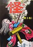 怪 3 (サンデーコミックス)