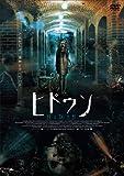HIDDEN  ヒドゥン [DVD]