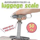 Grocia ラゲッジチェッカー デジタルスケール 重量計 吊り下げ式 < 旅行 手荷物 チェック> 小型 軽量 アラート機能付き G-016 ( ブラック )