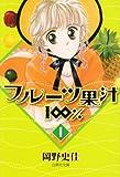 フルーツ果汁100% 第1巻 (白泉社文庫 お 3-1)