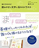 描き方BOOK!  読みやすい文字と伝わるイラスト (MF comic essay)