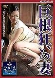 【アウトレット】巨根狂いの妻 サイドビー [DVD]