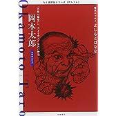 """ちくま評伝シリーズ〈ポルトレ〉岡本太郎: 「芸術は爆発だ」。天才を育んだ家族の物語 (ちくま評伝シリーズ""""ポルトレ"""")"""