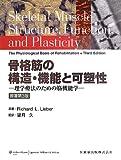 骨格筋の構造・機能と可塑性―理学療法のための筋機能学