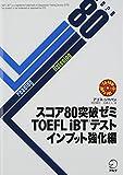 CD-ROM付 スコア80突破ゼミ TOEFL iBT(R)テスト インプット強化編
