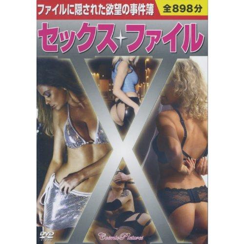 セックス・ファイル ( DVD 10枚組 ) BCP-023