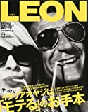 LEON (レオン) 2011年 09月号 [雑誌]